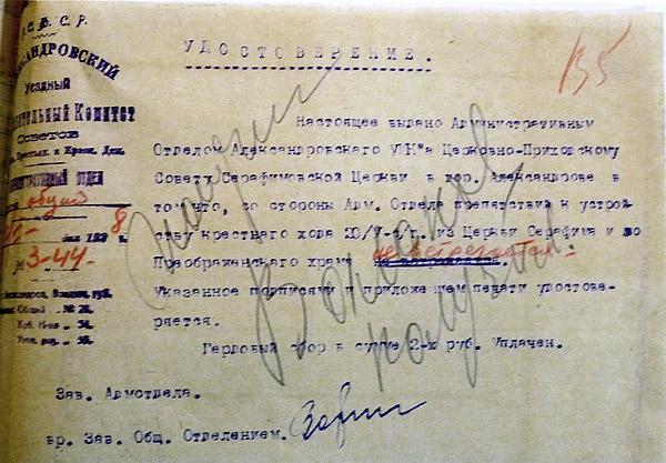Разрешение от властей на совершение крестного хода 1928 г.