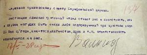 Предупреждение об ответственности за беспорядки 1928 год