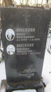 Москвин ПМ надгробие