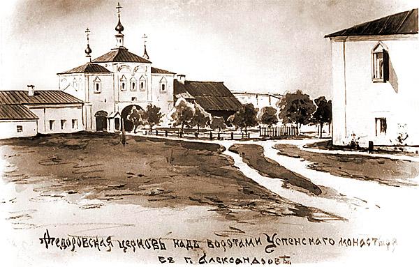 Федоровская надвратная церковь