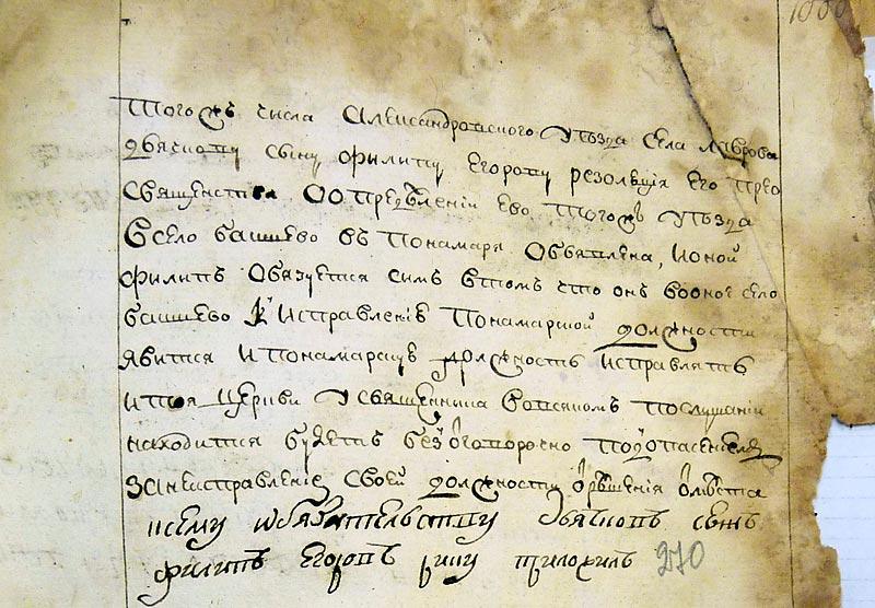 Указ об определении пономаря в с. Бакшево (ГАЯО ф. 1200 оп.4 д. 86, л. 270)