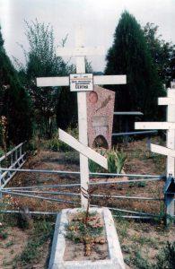 Могила схим. Сергии
