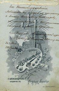 Дарственная надпись прот. Н. Святухина своему крестнику священнику И.И. Ключарёву
