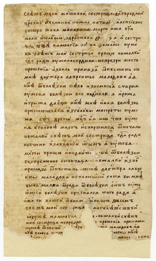 Список письма Маргариты Алексеевны