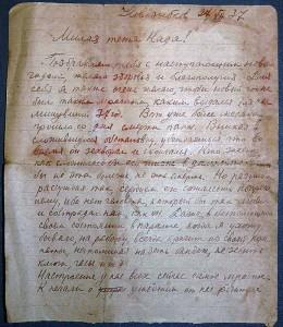 письмо И.С. Виноградова