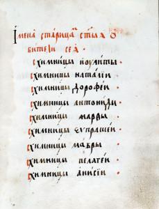 Схимницы-синодик-XVII-в