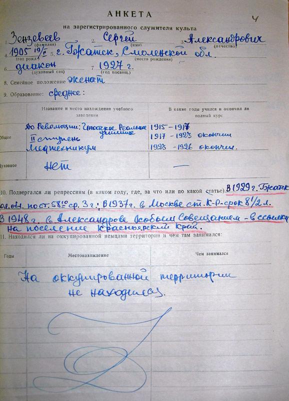 Анкета из личного дела, заполненная диаконом Сергием