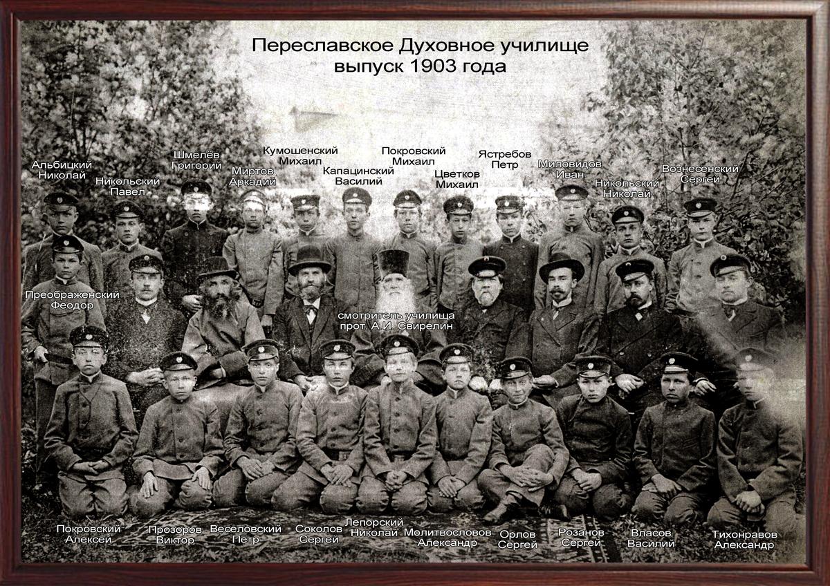 ПереславДУ, выпуск 1903 г.