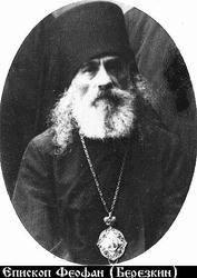 епископ Феофан (Березкин)