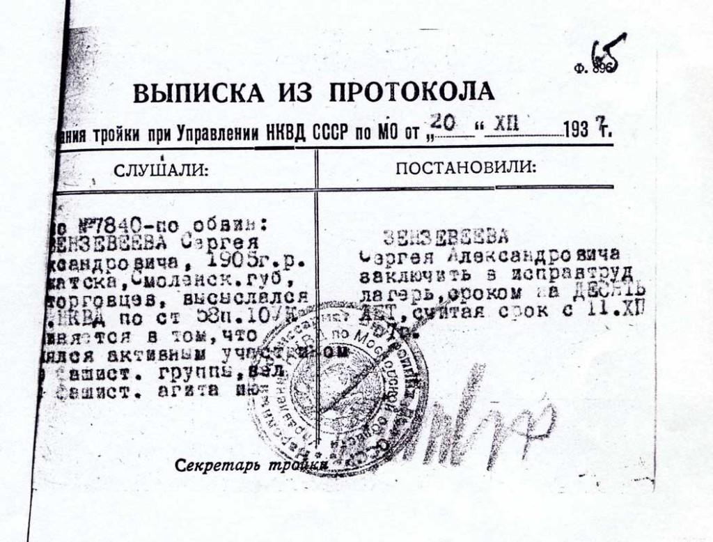 1937-приговор