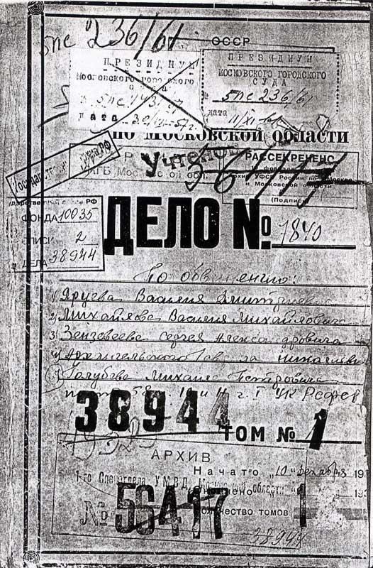 1937-след.дело