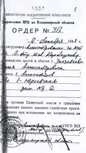 ордер на арест 1949 г.