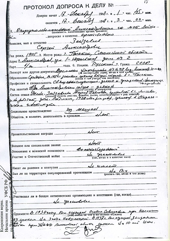 протокол допроса 17.12.1949 г.