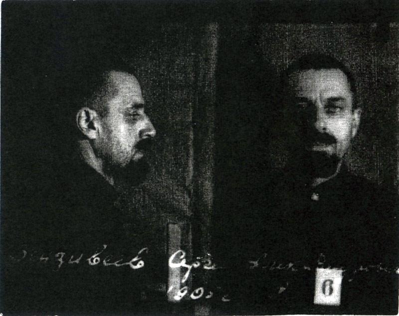 фотография из следственного дела 1949 г.