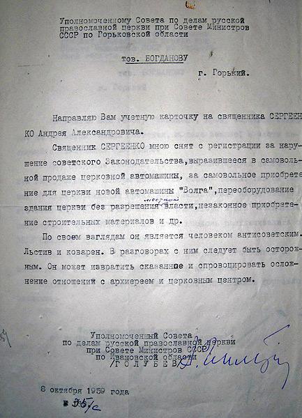 Письмо Ивановского Уполномоченного 1959 г.