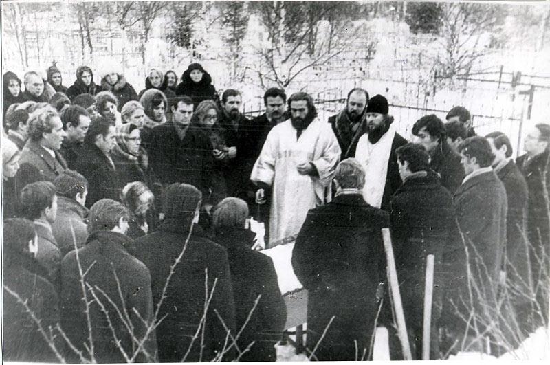 Погребение отца Андрея, г. Александров 1973 г.