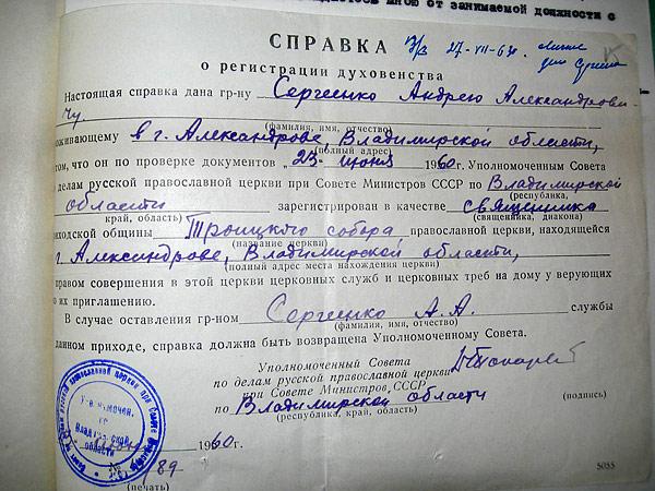СПравка о регистрации от Уполномоченного Совета по делам РПЦ