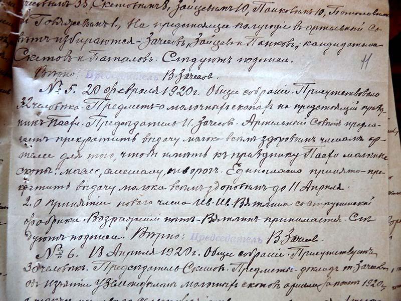 1920 г. о принятии И.И. Вятлина в Лукьяновскую артель