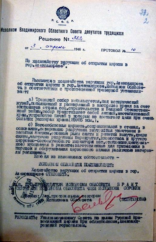 Влад.Исполком-1946-апр