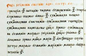 Евсевия-Огарева-игумения-род