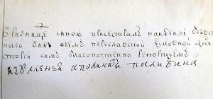Подпись игумении Аполиннарии 1780 год