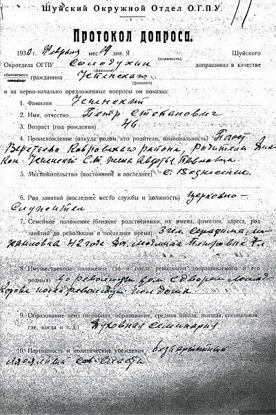 Протокол допроса П.С. Успенского 1930 г.
