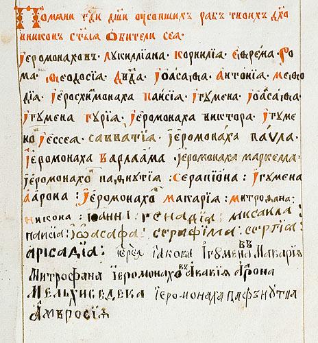 Поминовение духовников монастыря (из синодика 1751 - кон. XIX d/)