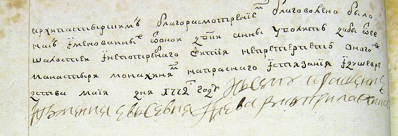 подпись игумении Евсеевии (Геевой)
