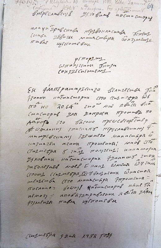 Рапорт игумении Павлы, 1782 год (ГАЯО ф. 1200, оп. 3, д. 934, л. 62)