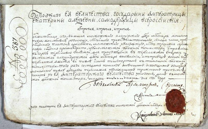Паспорт, данный для проезда из Москвы в Переславль монахине Павле, 1781 год (ГАЯО, ф. 1200, оп. 3, д. 903, л. 3)