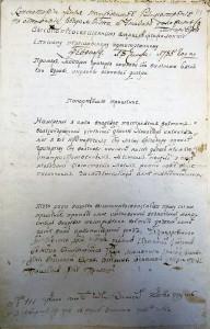 Прошение о принятии в моанстырь дворянки Акилины Осиповны Волчковой, 1785 г.