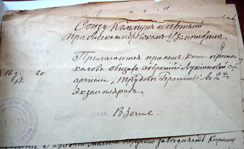 Один из документов, написанных рукой В.И. Зачесова, 1920 год