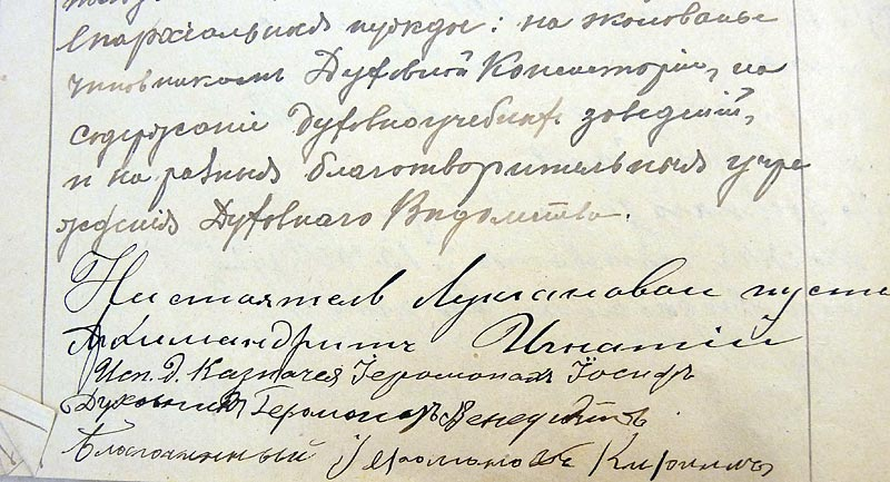 Подпись архимандрита Игнатия 1919 год