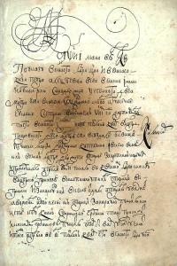 Грамота 1718 года о ссылке иг. Марфы
