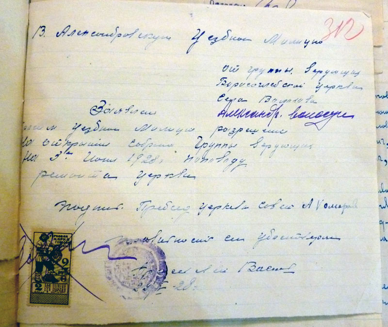 Заявление в милицию для разрешения церковного собрания 1928 г.