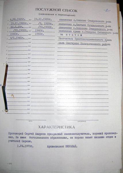 Выписка из послужного списка военнослужащего бланк
