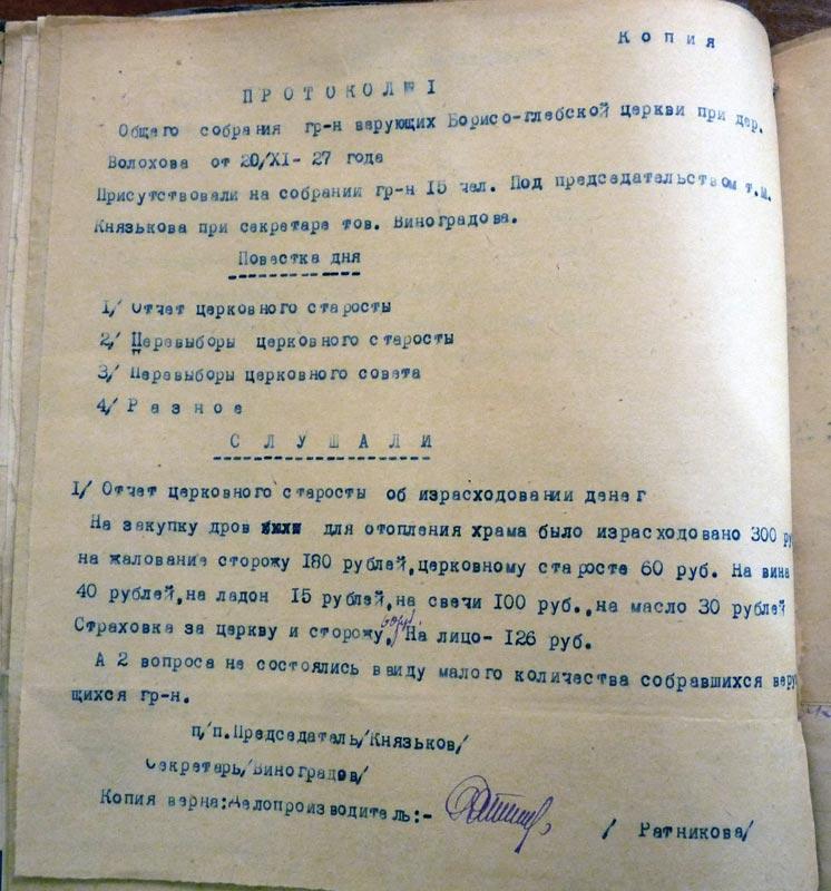 Протокол церковного собрания 1927 год