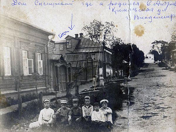 Сережа Андреев у дома во Владимире