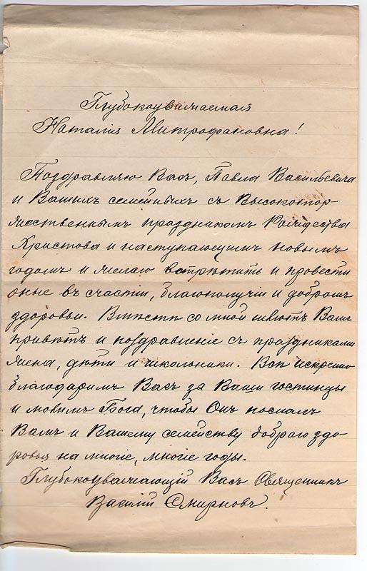 Письмо о. Василия Наталии Митрофановне Зубовой