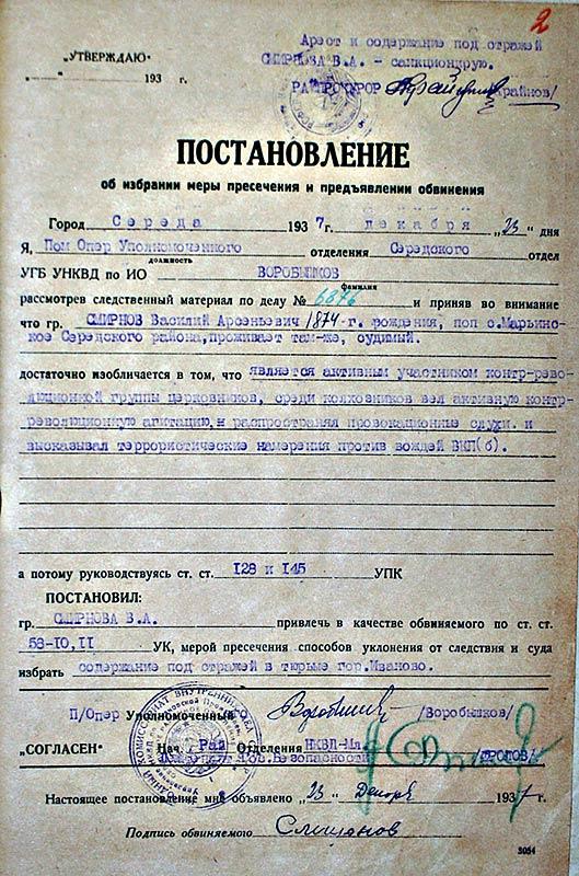 Постановление-об-аресте-1937