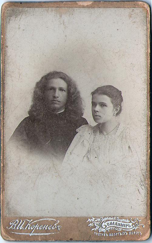 диакон Василий Смирнов с супругой Юлией 1896 год