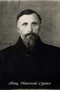 священник Николай Сушко