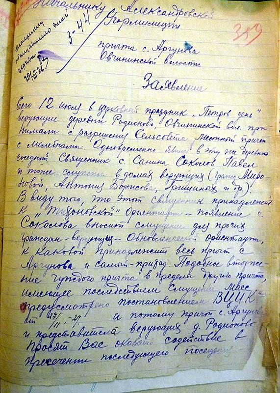 15-Обновленцы-1928