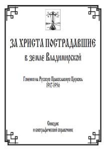 2-Sinodik