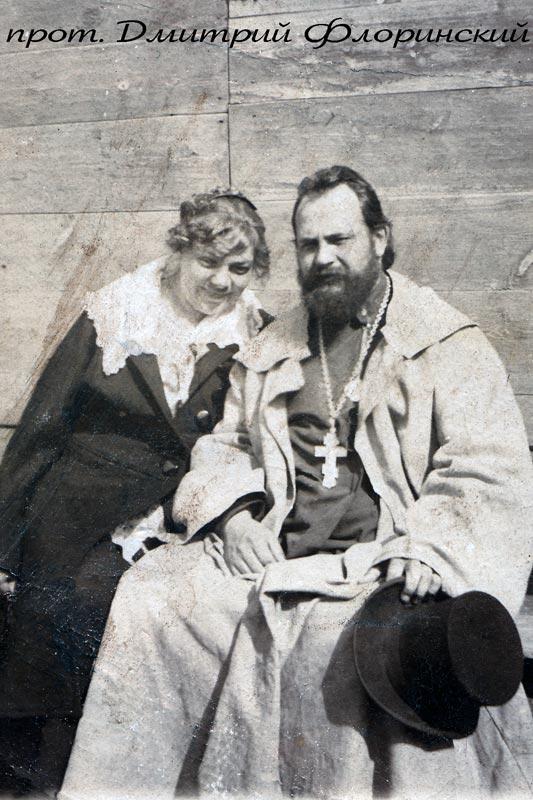 священник Димитрий Флоринский с матушкой Марией