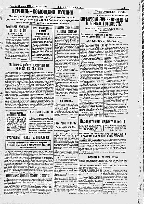 """Газета """"голос труда"""" за 1930 год"""