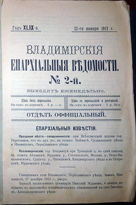 О назначении на приход Николая Авивовича Жданова