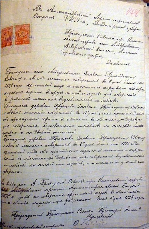 Заявление о разрешении крестных ходов, написанное священником А.Сущевским, 1928 год