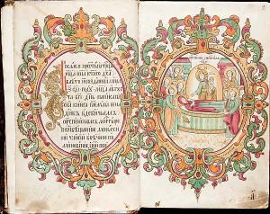 Синодик 1706 года