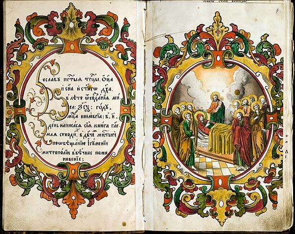 Синодик 1751 года